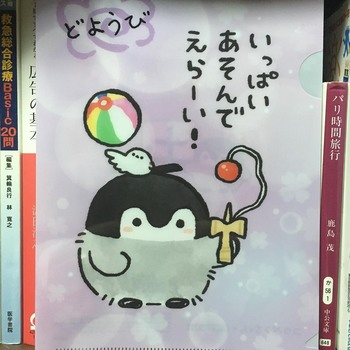 コウペンちゃんどようび.jpg