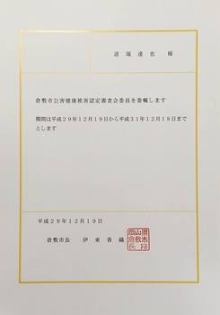 公害健康被害認定委員会委員委嘱状.jpg
