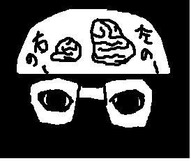私の脳みそ.jpg